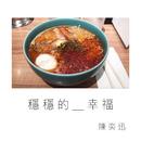 Wen Wen De Xing Fu/Eason Chan