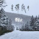 Guang Hui Sui Yue/Eason Chan