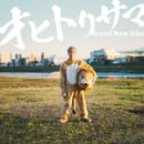 オヒトリサマ/Brand New Vibe