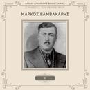Sinthetes Tou Rebetikou (Vol. 5 / Remastered)/Markos Vamvakaris