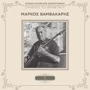 Sinthetes Tou Rebetikou (Vol. 1 / Remastered)/Markos Vamvakaris