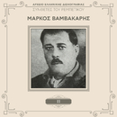 Sinthetes Tou Rebetikou (Vol. 2 / Remastered)/Markos Vamvakaris