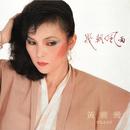 Ji Chao Feng Yu/Tracy Huang