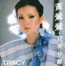 Tracy Huang / Zhi You Fen Li/Tracy Huang