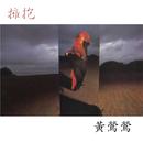 Yong Bao/Tracy Huang