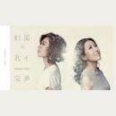 Ru Guo . Wo Bu Wan Mei/Robynn & Kendy