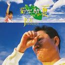 菊次郎の夏 (オリジナル・サウンドトラック)/久石譲