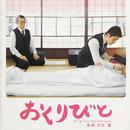 おくりびと (オリジナル・サウンドトラック)/久石譲
