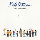 Kids Return (オリジナル・サウンドトラック)/久石譲