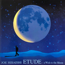ETUDE ~a Wish to the Moon~/久石譲