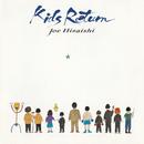 Kids Return (オリジナル・サウンドトラック)/久石 譲