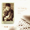 30th Anniversay Greatest Hits Part 2/Yong Pil Cho