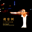 30th Anniversary Greatest Hits Part 3/Yong Pil Cho