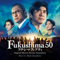 Fukushima 50 (オリジナル・サウンドトラック)