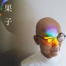 Guo Zi/Lowell Lo