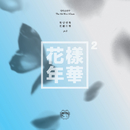 The Most Beautiful Moment In Life, Pt. 2/BTS (防弾少年団)