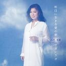 明日に生きる愛の歌 / ワタシウタ/八代亜紀