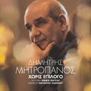 Horis Epilogo/Dimitris Mitropanos