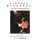 Ζodanes Ihografisis (Live)/George Dalaras
