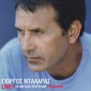Live+ - Ta Megalitera Tragoudia Epi Skinis (Live)/George Dalaras