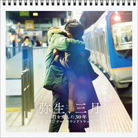 弥生、三月 (オリジナル・サウンドトラック)