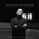 Mia Ekdromi Ine I Zoi Mou/Dimitris Mitropanos