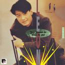 Qin Jin Ni (Remastered 2020)/Leon Lai