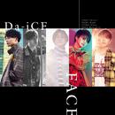 Flight away/Da-iCE