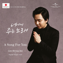 A Song For You/Hyung Joo Lim