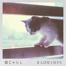 猫じゃらし/RADWIMPS