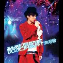 Ku Ai Zhang Jing Xuan Yan Chang Hui (Live)/Hins Cheung