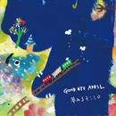 夢みるモンシロ/GOOD BYE APRIL