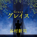 グレイス/谷村新司