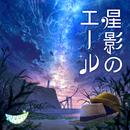 星影のエール/GReeeeN