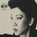 Da Cuo Che Original Soundtrack/Julie Sue