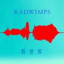 新世界/RADWIMPS