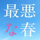 最悪な春/森山直太朗