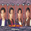 Guang Hui Sui Yue/Beyond