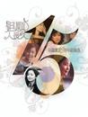 Dan Yuan Ren Chang Jiu Deng Li Jun 15 Zhou Nian/Teresa Teng