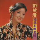 Fu Jian Ming Qu Zhuan Ji/Teresa Teng