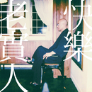 Kuai Le Lao Shi Ren/Lowell Lo