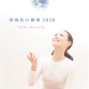 瑠璃色の地球 2020/松田聖子