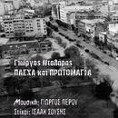 Pasxa Kai Protomagia/George Dalaras
