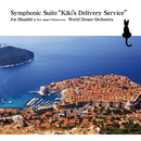 """Symphonic Suite """"Kiki's Delivery Service""""/新日本フィルハーモニー交響楽団"""