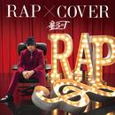 RAP × COVER/童子-T