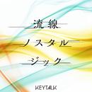 流線ノスタルジック/KEYTALK