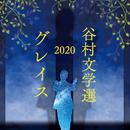 谷村文学選2020 ~グレイス~/谷村新司