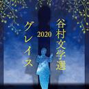谷村文学選2020 ~グレイス~/谷村 新司