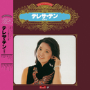 Golden Double Deluxe/Teresa Teng