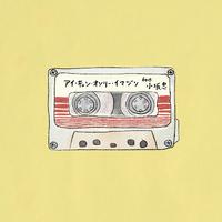日本公開版エンディング・テーマ曲:アイ・キャン・オンリー・イマジン (feat. 小坂 忠)
